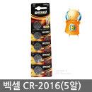 벡셀 리튬전지 CR-2016(5알)/버튼 건전지/코인전지