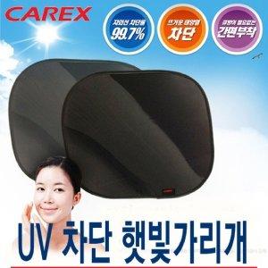 카렉스 차량용 열차단 햇빛가리개 M타입 열차단용품