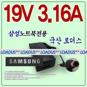 삼성AD-6019B/BA44-00297A 호환 19V 3.16A국산어댑터