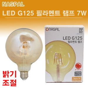 나스필 LED G125 필라멘트 램프 7W  디밍 에디슨전구