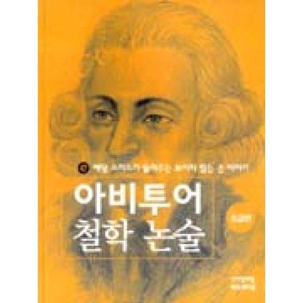 아비투어철학논술42-초급편  자음과모음   정인회
