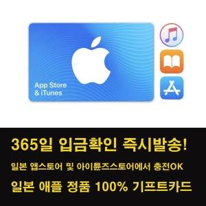 일본 앱스토어 카드 1000엔 / 즉시발송 / 연중무휴