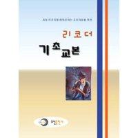 리코더 기초교본  오선출판사   편집부