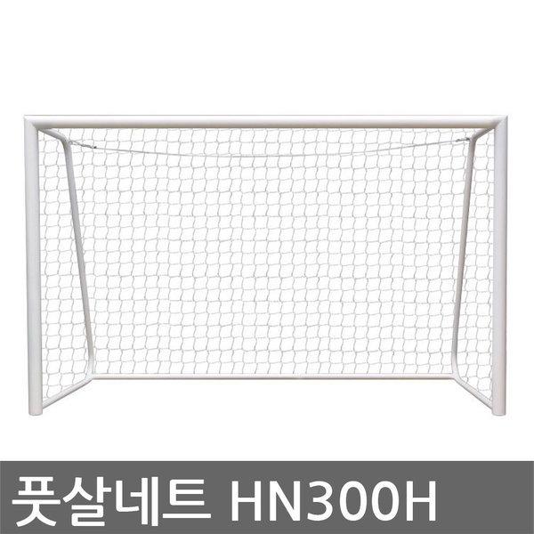 스타 풋살골망 핸드볼 풋살 겸용 네트 HN300h