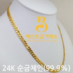 베스트금거래소 24k 순금체인 순금목걸이 37.5g
