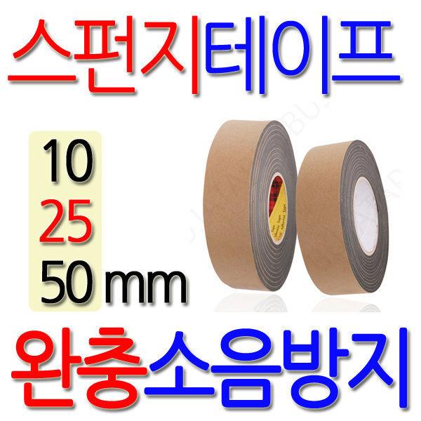 소음방지 EVA 검정 스펀지 테이프 고무 실링 1-5cm