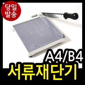 A4/B4재단기 /종이/절단기/작두/서류재단기/종이재단