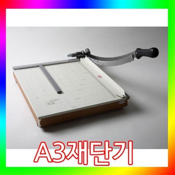 A3재단기(APT-420)/종이/작두/칼/서류재단기/종이재단