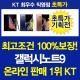 옥션판매1위/갤럭시노트9/옥션최저가100%/사은품핫딜