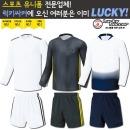 럭키싸커 신상 축구유니폼 축구복 클럽팀 국가대표팀