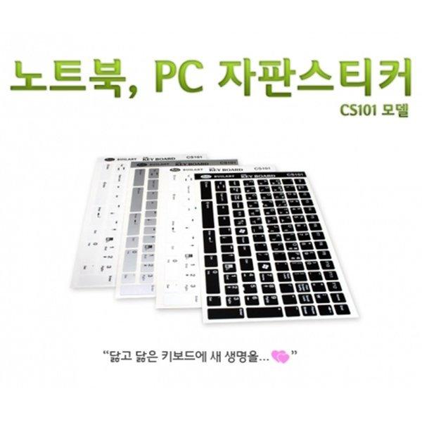 노트북  PC 자판 스티커  CS101