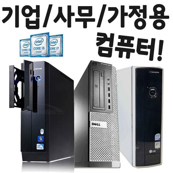 삼성/LG/델 중고컴퓨터 SSD탑재 윈도우10 사무 가정용