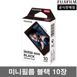 인스탁스 미니필름 블랙필름 10장/폴라로이드필름