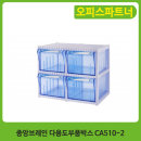 다용도부품박스 CA510-2 (중앙브레인)
