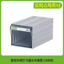 다용도부품함 CA600