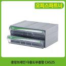 다용도부품함 CA525