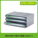 다용도부품함 CA525-2