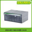 다용도부품함 CA526
