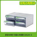 다용도부품함 CA524-2