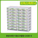 다용도부품함 CA508-8 (중앙브레인)