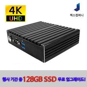 산업용미니PC JECS-NU591B RAM 4G+SSD 128G(-20~70도)