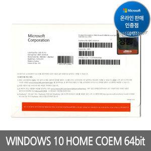 마이크로소프트 Windows 10 Home DSP 한글 64bit