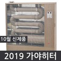 2019년형 가야히터 석유난로 석유히터 KY-205 돈풍기
