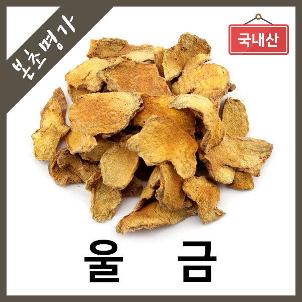 본초명가/울금/100%국내산/300g