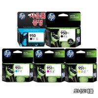 HP950 CN045AA 951XL/HP8640/HP8100/HP8600/HP951