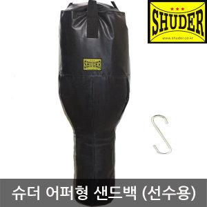 슈더 어퍼겸용 선수용 실내용 샌드백
