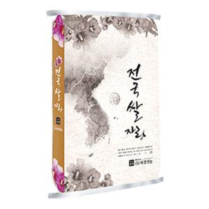 전국쌀자랑 10kg 20년산 당일도정 박스포장 품질보증