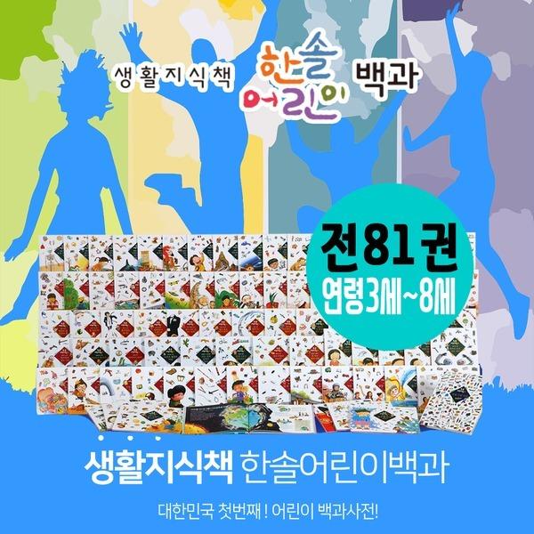 (정품) 한솔 어린이 백과 Full set | 최신간 | 한솔교육 | 풀세트 | 지식백과 | 진열상품 새책수준