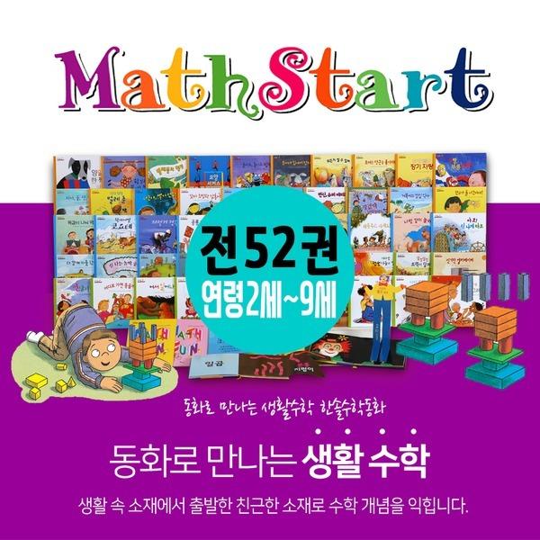 (정품) 수학동화 Math start Full set | 최신간 | 한솔교육 | 풀세트 | 수학동화 | 미개봉새책