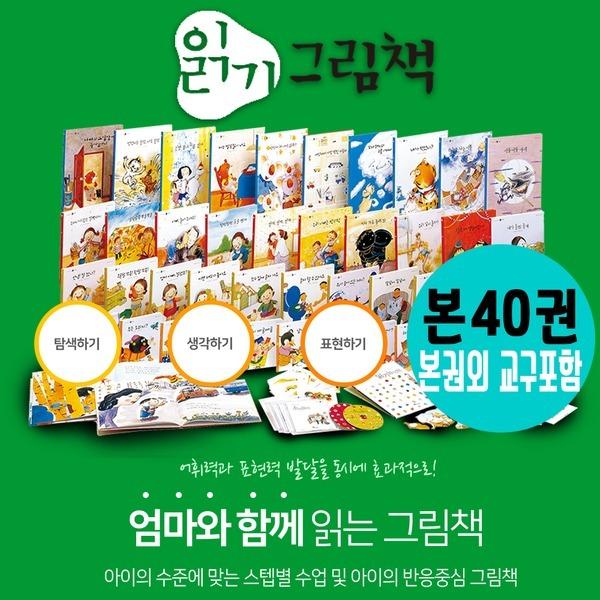 (정품) 읽기그림책 | 최신간 | 한솔교육 | 영유아전집 | 진열상품 새책수준