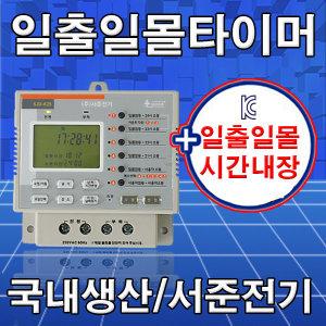 간판용타이머/디지털타임스위치/SJD-L25/SJD-K30/50A