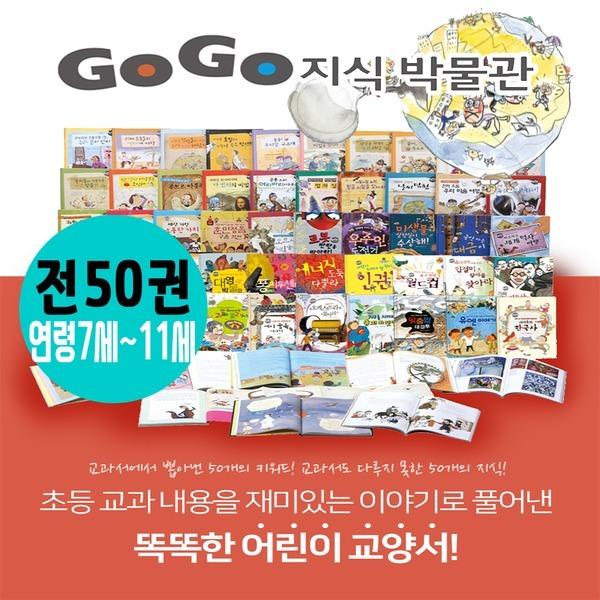 (정품) GOGO 지식박물관 | 최신간 | 한솔교육 | 초등교과 | 미개봉새책