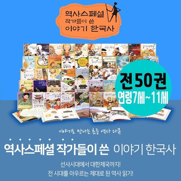 (정품) 역사스페셜 작가들이 쓴 이야기 한국사 | 최신간 | 한솔교육 | 역사전집 | 미개봉새책