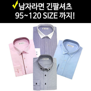 남자긴팔셔츠/정장Y와이셔츠/남성체크남방/솔리드인기