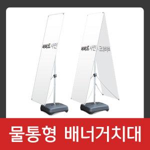 물통배너모음 X배너 배너거치대 현수막 입간판