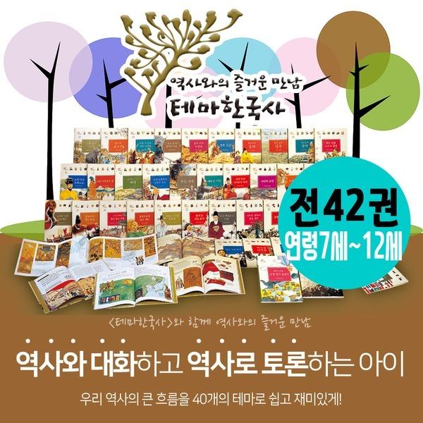 (정품) 테마한국사 | 최신간 | 한솔교육 | 역사전집 | 진열상품 새책수준