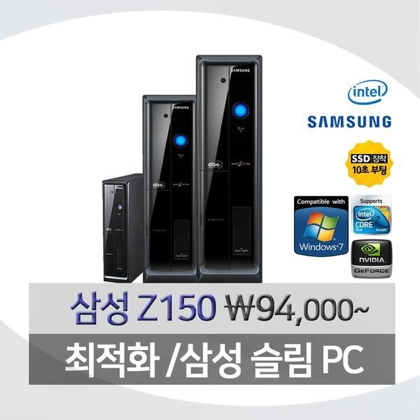 삼성Z150 /Q9400/4G/SSD/500G/지포스520/윈7 (선택형)