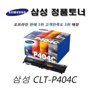 삼성전자CLT-P404C(P)정품토너K404S C404S M404S Y404