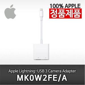 애플정품 MK0W2FE/A Lightning to USB3 카메라어뎁터