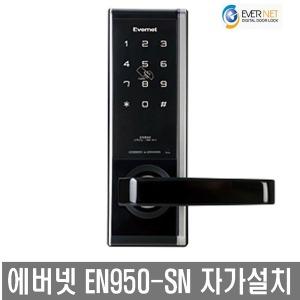 EN-950 도어락 도어록 카드키4개 번호키 현관문