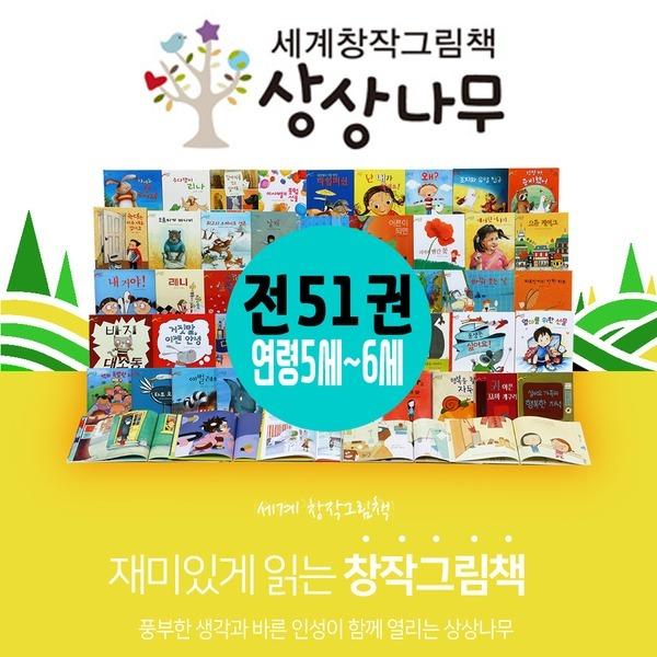 (정품) 상상나무 | 최신간 | 한솔교육 | 인성동화 | 진열상품 새책수준