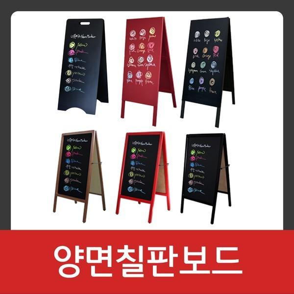 양면칠판보드 분필 블랙보드 카페 메뉴 입간판 마커