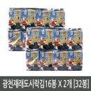 재래도시락김16봉 +16봉 총 32봉/전장김/식탁김/대천김