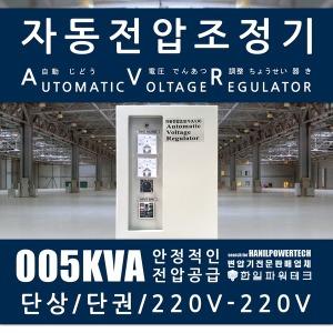 AVR/자동전압조정기/5k/노이즈컷/220V/정전압/변압기
