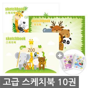 무료배송//고급 디즈니 스케치북 10권 + 사은품