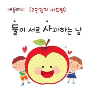 애플데이/사과데이/사과엽서/애플데이카드/30장묶음